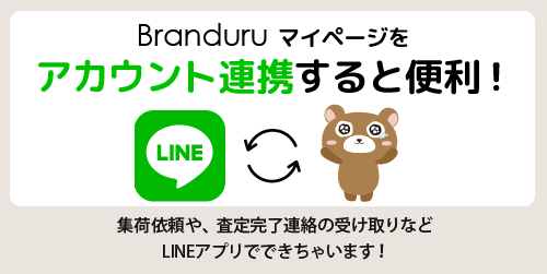LINE連携が便利!